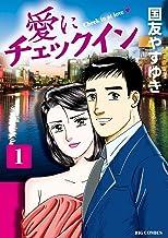 表紙: 愛にチェックイン(1) (ビッグコミックス)   国友やすゆき