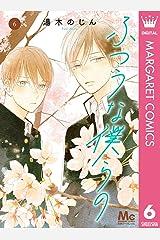 ふつうな僕らの 6 (マーガレットコミックスDIGITAL) Kindle版
