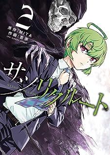 サツリクルート(2) (裏少年サンデーコミックス)