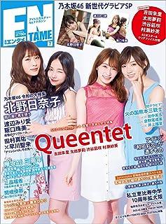 ENTAME(エンタメ) 2019年 07 月号 [雑誌]