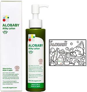 [Amazon限定ブランド] ベビーローション ALOBABY アロベビー ミルクローション 150ml ノベルティ付き NAOL