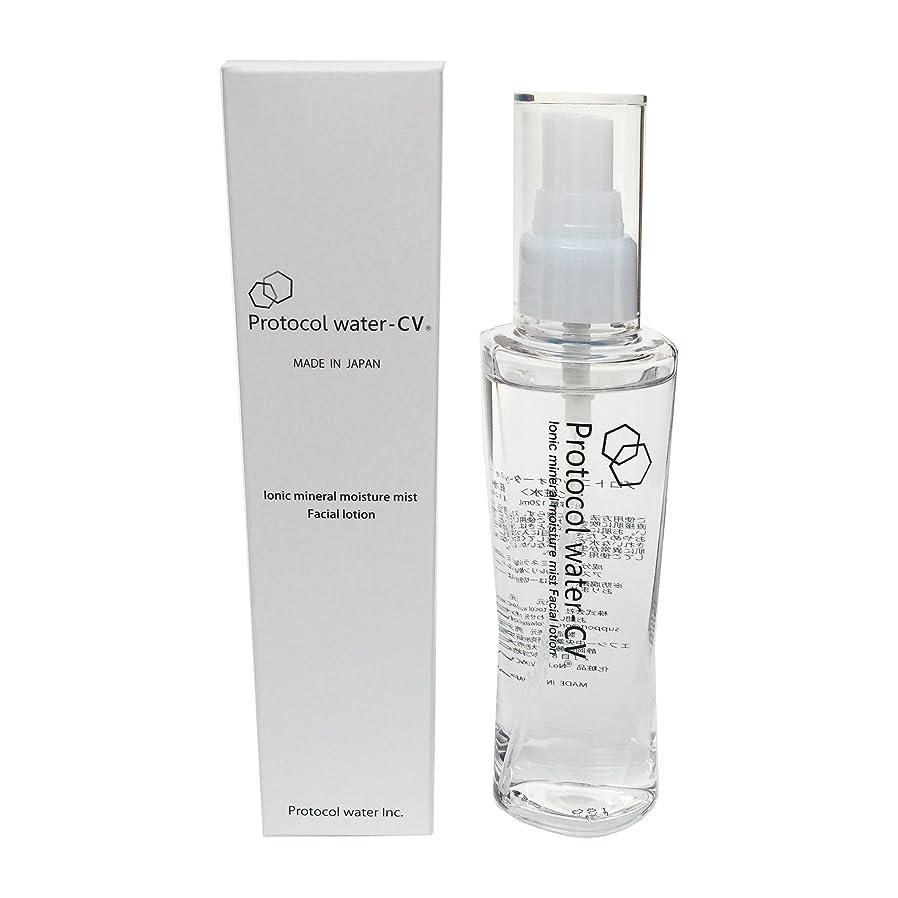 割合ブルーベルに慣れProtocol water CV Ionic's mineral moisture mist Facial lotion / プロトコル ウォーター CV