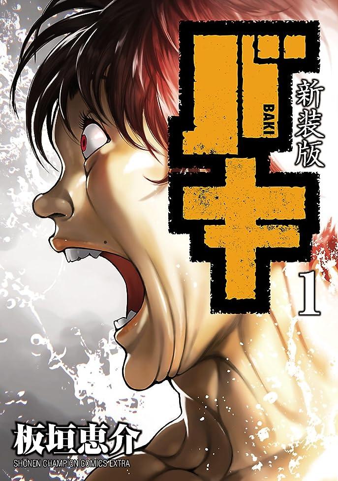新装版 バキ 1 (少年チャンピオン?コミックス エクストラ)