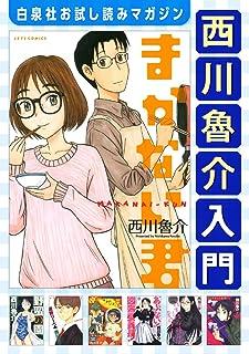 西川魯介入門 (ジェッツコミックス)