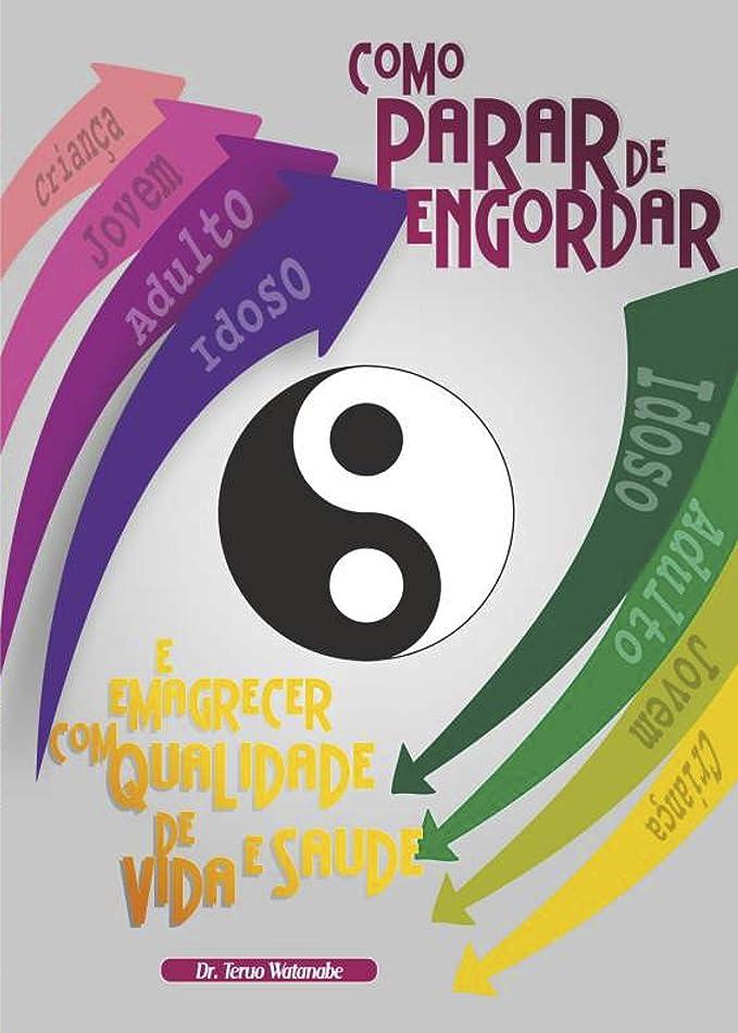 ポスター要塞盆地Como Parar de Engordar e Emagrecer com Qualidade de Vida e Saúde (1) (Portuguese Edition)