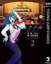 表紙: カクテル 2 (ヤングジャンプコミックスDIGITAL)   花門初海