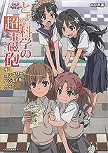 PSP To Aru Kagaku no Railgun Perfect Visual Book (Art Book) [JAPANESE]