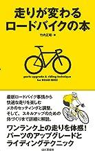 表紙: 走りが変わるロードバイクの本 | 竹内 正昭