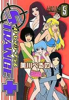 ストレンジ・プラス: 5 (ZERO-SUMコミックス)