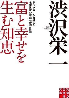 富と幸せを生む知恵 ドラッカーも心酔した名実業家の信条「青淵百話」 (実業之日本社文庫)