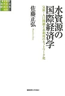 水資源の国際経済学 (総合研究 現代日本経済分析 第Ⅱ期 )