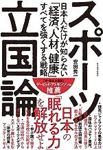 表紙: スポーツ立国論―日本人だけが知らない「経済、人材、健康」すべてを強くする戦略 | 安田 秀一