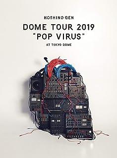 """【メーカー特典あり】DOME TOUR """"POP VIRUS"""" at TOKYO DOME [Blu-ray] (初回限定盤)(先着・予約購入特典 : 星野源 『DOME TOUR """"POP VIRUS"""" at TOKYO DOME』 オリジナルクリアチケットホルダー付)"""