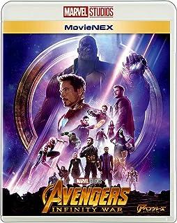 【初回限定封入特典あり】アベンジャーズ/インフィニティ・ウォー MovieNEX [ブルーレイ+DVD+デジタルコピー+MovieNEXワールド] [Blu-ray] (MARVEL 10th - THE RISE OF AN AVENGER ...