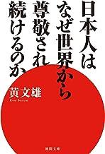 表紙: 日本人はなぜ世界から尊敬され続けるのか (徳間文庫) | 黄文雄