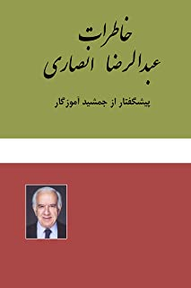 The Memoirs of Abdolreza Ansari [Persian] (Persian Edition)