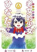 表紙: 老女的少女ひなたちゃん 6巻 (ゼノンコミックス) | 桑佳あさ