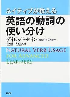 ネイティブが教える英語の動詞の使い分け