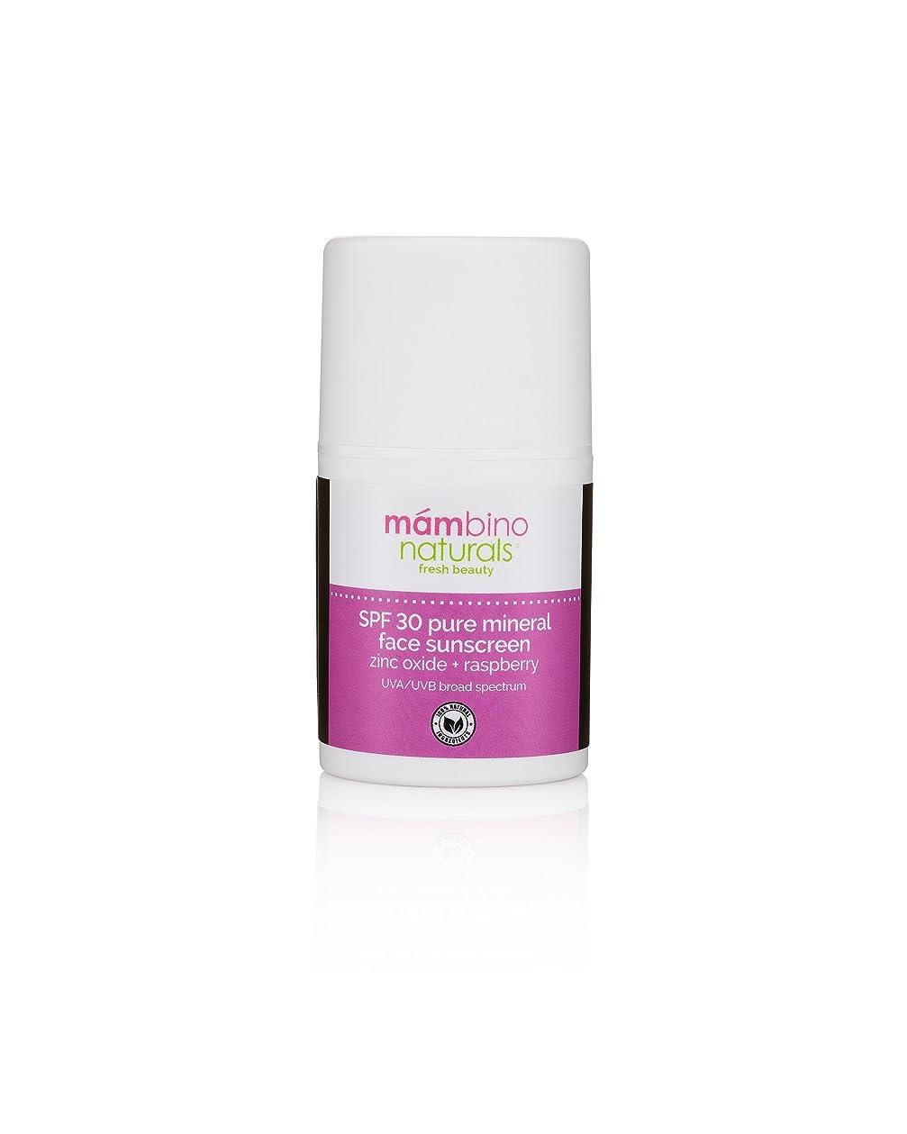 プレミアム信頼できる会うMambino Organics SPF 30ピュアミネラルフェイス日焼け止め、酸化亜鉛やラズベリー、1.7オンス