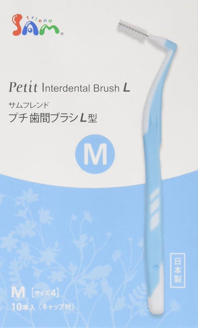 別れるりんご導入するサムプチ歯間ブラシL型M 10本入り 【3本セット】