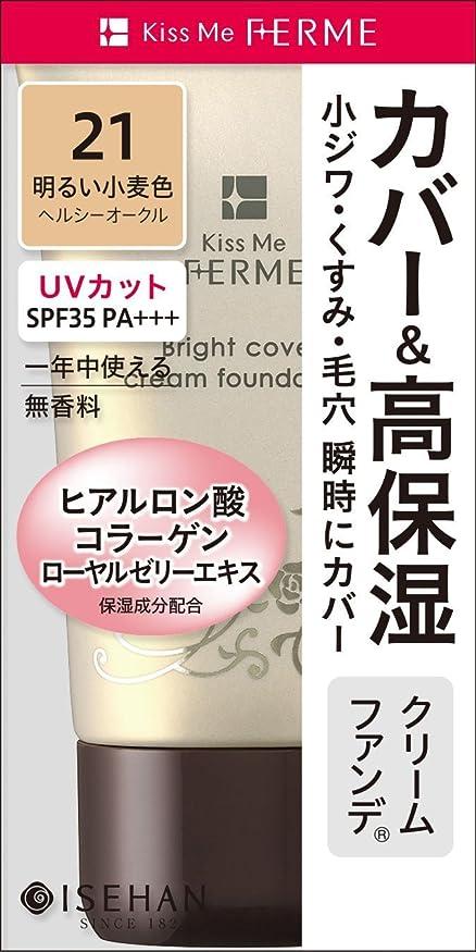 無視するグループ偽フェルム 明るくカバークリームファンデ21/明るい小麦色 25g