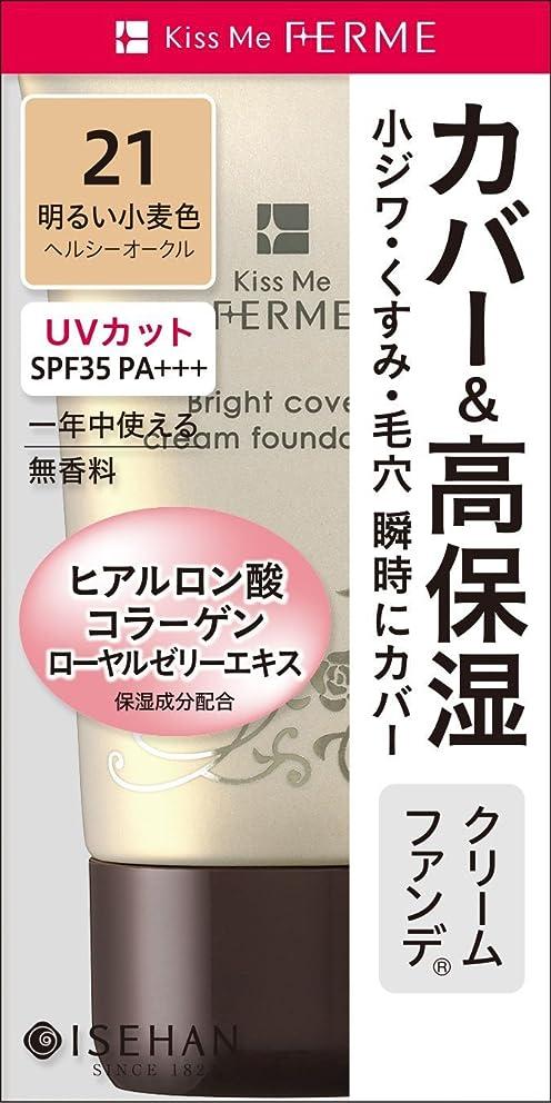 変な晩餐信じるフェルム 明るくカバークリームファンデ21/明るい小麦色 25g