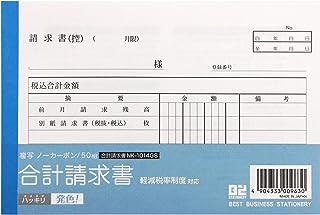 エヒメ紙工 FUN 合計請求書 複写ノーカーボン 50組 10冊パック FUN-14