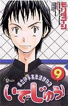表紙: いでじゅう!(9) (少年サンデーコミックス) | モリタイシ
