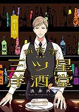 表紙: 西荻窪 三ツ星洋酒堂【分冊版】 1   浅井西