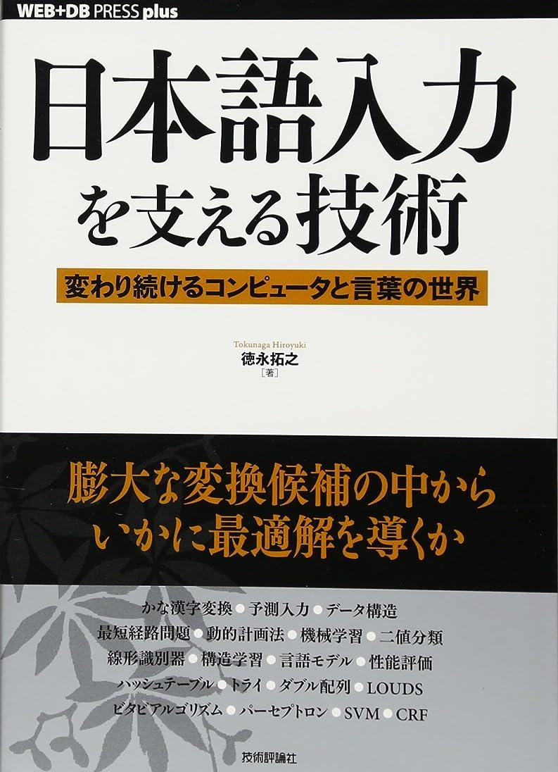 ヘクタール動機トリム日本語入力を支える技術 ~変わり続けるコンピュータと言葉の世界 (WEB+DB PRESS plus)