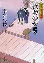表紙: 御宿かわせみ26 長助の女房 (文春文庫) | 平岩 弓枝