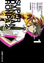 表紙: スーパーダンガンロンパ2 さよなら絶望学園(1) (ファミ通クリアコミックス)   黒軌キュー