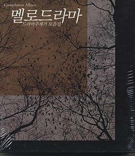 韓国メロドラマ 主題歌コレク