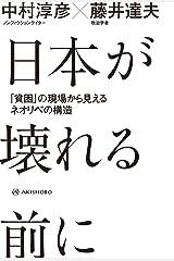 日本が壊れる前に――「貧困」の現場から見えるネオリベの構造 Kindle版