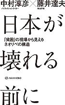 表紙: 日本が壊れる前に――「貧困」の現場から見えるネオリベの構造 | 藤井達夫