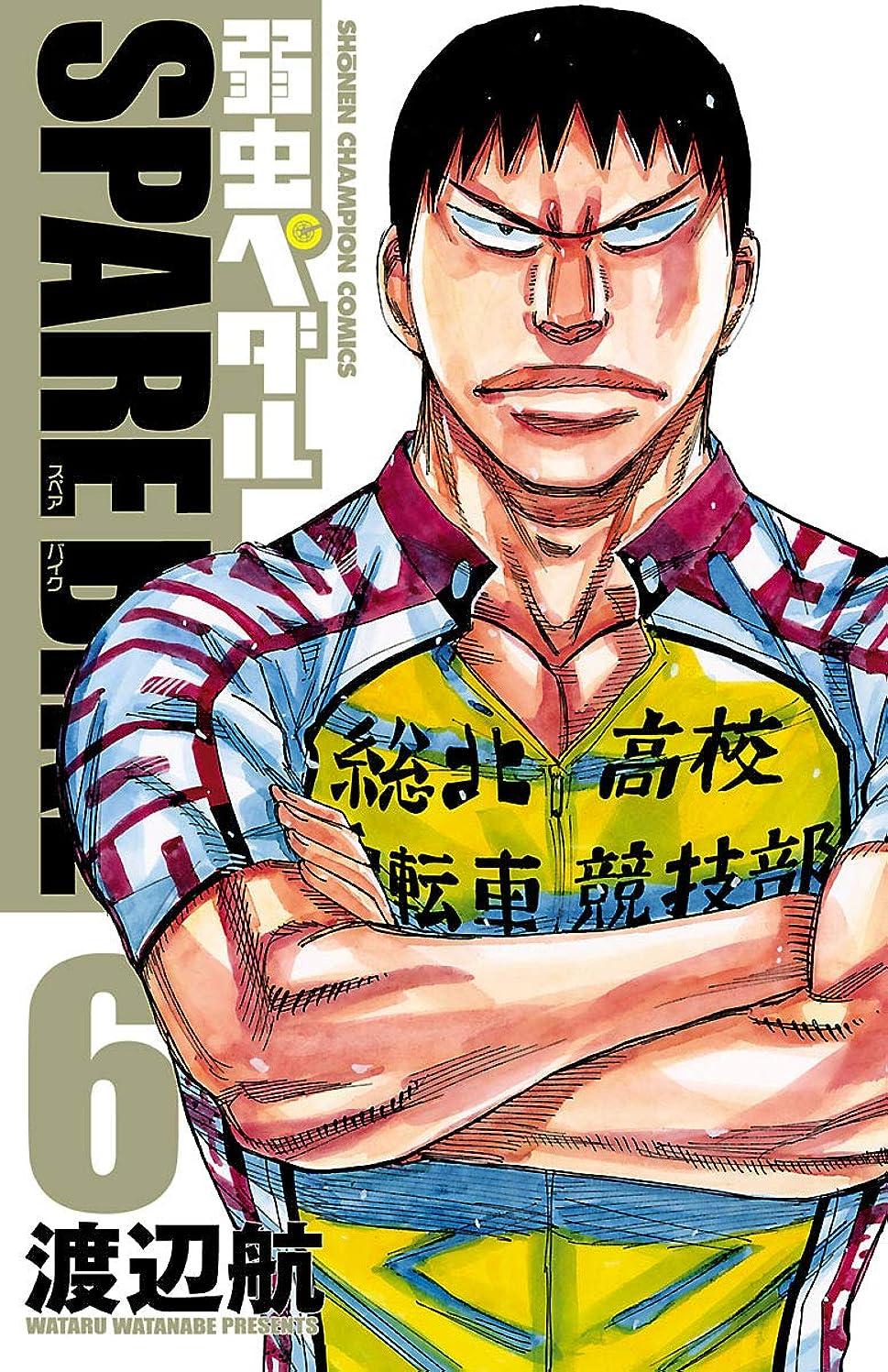二次国旗三角形弱虫ペダル SPARE BIKE 6 (少年チャンピオン?コミックス)