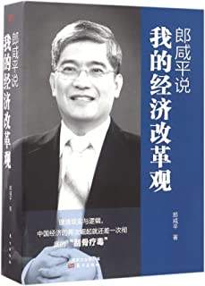 Larry Hsien Ping Says (My Views on Economic Reform)(3 Volumes) (Chinese Edition)