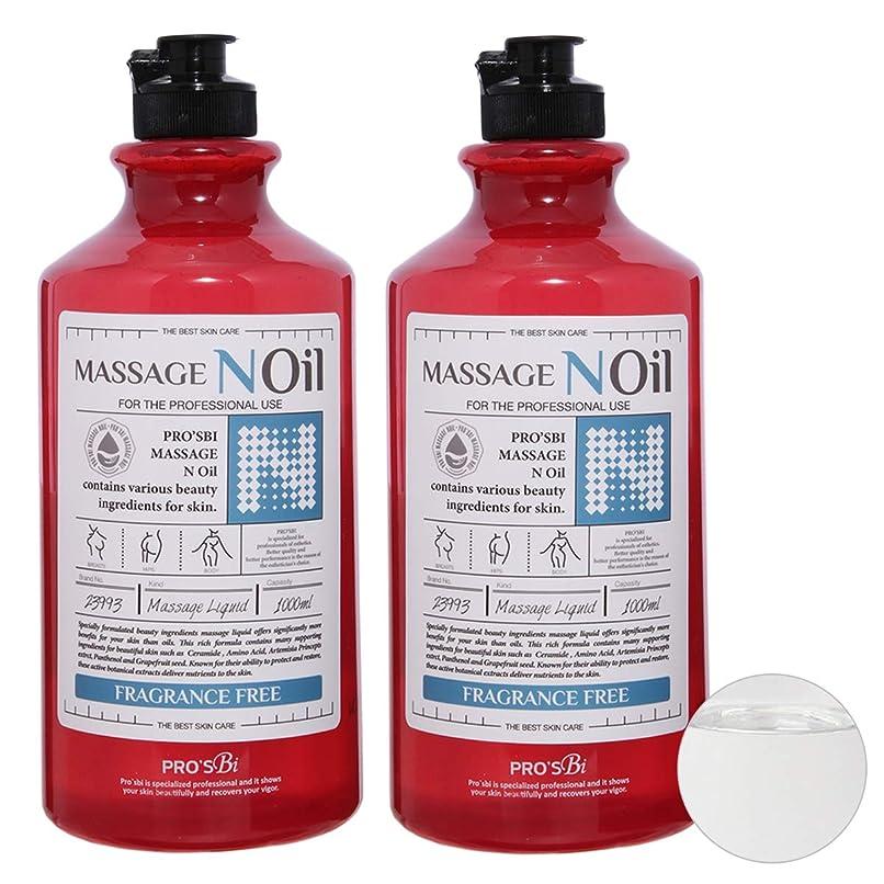 熟達分岐するプレビスサイト< プロズビ> マッサージノイル 無香 1L (2個セット) [ オイルフリー マッサージオイル マッサージジェル ボディマッサージオイル ボディオイル アロママッサージオイル マッサージリキッド グリセリン 水溶性 敏感肌 無香料 業務用 ]