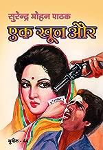 Ek Khoon Aur (Sunil Book 44) (Hindi Edition)