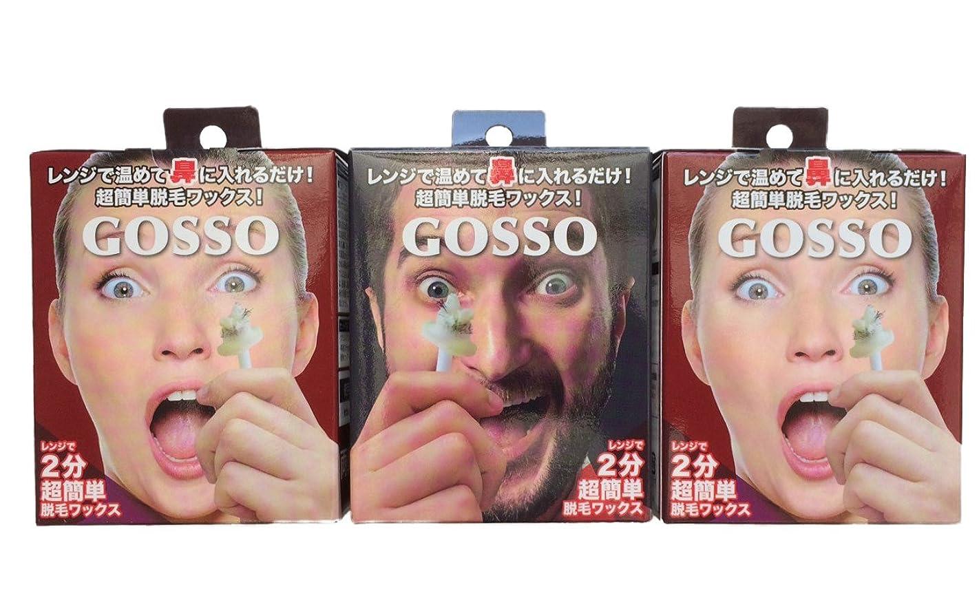 アンカー不注意自分GOSSO ゴッソ ブラジリアンワックス鼻毛脱毛セット(3個セット)