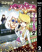 表紙: スナックバス江 2 (ヤングジャンプコミックスDIGITAL) | フォビドゥン澁川