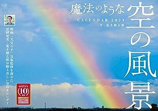 魔法のような空の風景 (インプレスカレンダー2021)