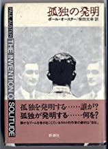 The Invention of Solitude [Japanese Edition]