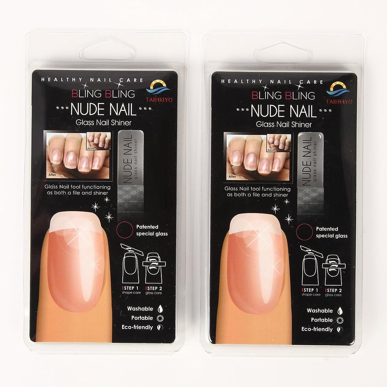 医師便利報復ヌードネイル NUDE NAIL 2本SET ガラス製爪磨き ガラスネイルシャイナー GLASS NAIL SHINER TAIHEIYO (2本SET)