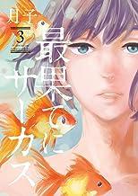 表紙: 最果てにサーカス(3) (ビッグコミックス)   月子