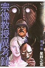 宗像教授異考録(4) (ビッグコミックススペシャル) Kindle版