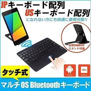 F.G.S ASUS TransBook Mini T102HA T102HA-8350W キーボード タッチパッド式 マルチOS対応(IOS/Android/Windows対応) [JP配列/US配列両方対応] 超薄型 キーボード ワイヤレス[タブレットスタンド付き] 日本語取扱説明書付き F.G.S正規代理品