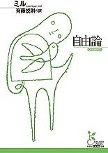 表紙: 自由論 (光文社古典新訳文庫) | 斉藤 悦則