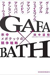 GAFA×BATH 米中メガテックの競争戦略 (日本経済新聞出版) Kindle版