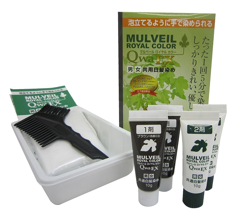 誘発する名詞子孫マルベール ロイヤルカラー EX 03 ブラウン 20g [医薬部外品]
